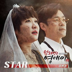 Rude Miss Young A Season 16 OST Part.1