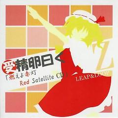 受精卵曰く「燃えよ赤灯 Red Satellite CD」Z