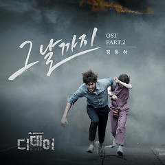 D-Day OST Part.2 - Jung Dong Ha