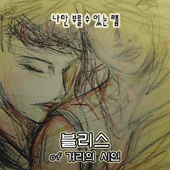 Naman Bureul Su Inneun Raeb (나만 부를 수 있는 랩) - Bliss