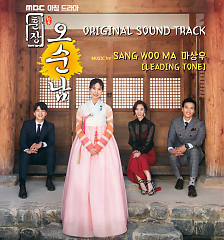 Teacher Oh Soon Nam OST - Various Artists