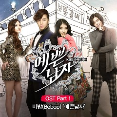 Pretty Man OST Part.1