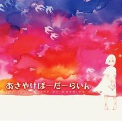 あさやけぼーだーらいん (Asayake Borderline)