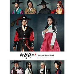 Arang And The Magistrate (Special Edition)