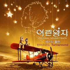 Little Prince OST