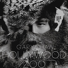 荷里活的动物园 / The Zoo of Hollywood - Tào Cách