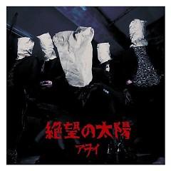 Zetsubo no Taiyo  - Awoi