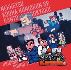 Nekketsu Kouha Kuniokun SP Ranto Kyosokyoku Original Sound Track (CD2)