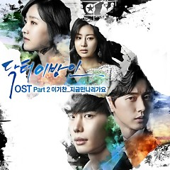 Doctor Stranger OST Part.2 - Lee Ki Chan