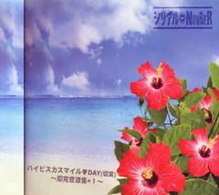 Hibiscus Mile ♥ DAY (Setsujitsu) ~Sokkan Ongen Shuu +1~