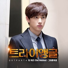 Triangle OST Part.4