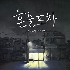 Honsul Gun Carriage (혼술포차) (Single)