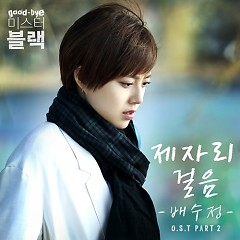 Goodbye Mr.Black OST Part.2