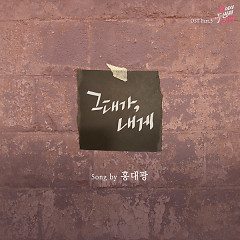 Second To Last Love OST Part.5 - Hong Dae Kwang