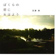 ぼくらの朝におはよう (Bokura no Asa ni Ohayo)  - Aki no Sora