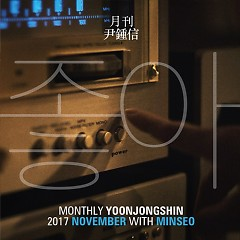 Bài hát Yes (From Monthly Project 2017 November Yoon Jong Shin) (Single) - Yoon Jong Shin, Minseo