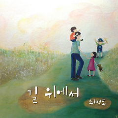 This Is Family OST Part.2 - 