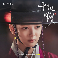 Moonlight Drawn By Clouds OST Part.4 - Ben ((Kpop))