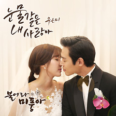 Blow Breeze OST Part.22 - Woo Eun Mi