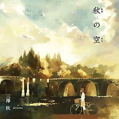 秋の空 (Aki no Sora)