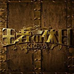 王者の休日 (Ojya no Kyujitsu) (CD2)
