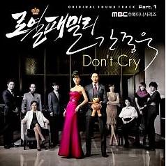 Royal Family OST Part.1 - Kan Jong Wook