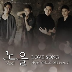 Submit Love OST Part 2
