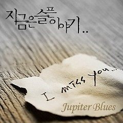 Sad Story - Jupiter Blues