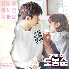 Strong Woman Do Bong Soon OST Part.6