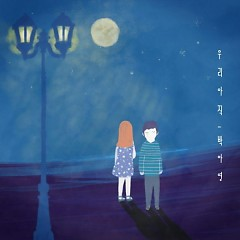 We Still ... (Single) - Park Ah Young