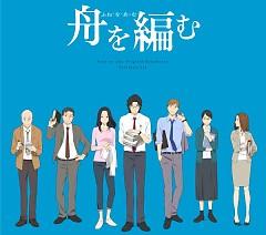 Fune wo amu Original Soundtrack CD2 - Yoshihiro Ike