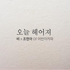 My Life (Single) - Rain