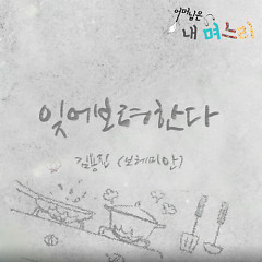 The Mother And Daughter-In-Law OST Part.2  - Kim Yong Jin
