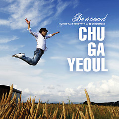 Be Renewed - Chu Ga Yeoul