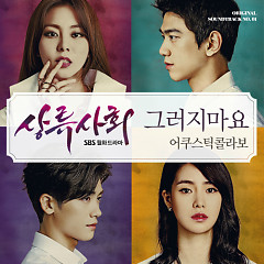 High Society OST - Acoustic Collabo