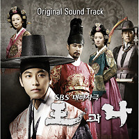 The King And I OST Parrt.01 - Jo Gwan Woo