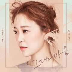 Your Mind (Single) - Baek Ji Young