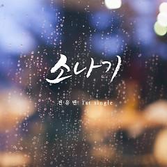 Shower (Single) - Jeon Yoo Bin