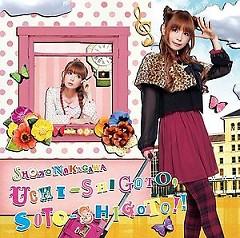 UCHI-SHIGOTO, SOTO-SHIGOTO!! - Shoko Nakagawa
