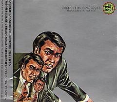 96/69 - Cornelius
