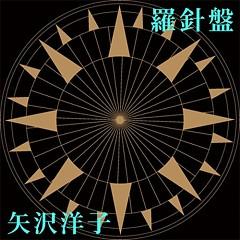羅針盤 (Rashinban) - Yoko Yazawa