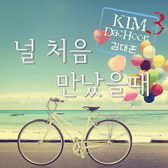 When I First Met You - Kim Dae Hoon