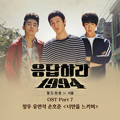 Reply 1994 OST Part.7