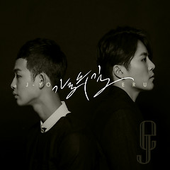Eru 10th Project Part 2 'Garosu-gil' - Eru,Lucky J
