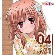 Ro-Kyu-Bu SS! Character Songs 04 Kashii Airi (CV:Hidaka Rina)