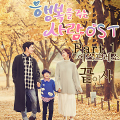 Person Who Gives Happiness OST Part.1 - Espresso