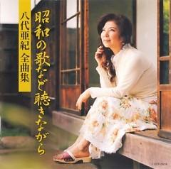 昭和の歌など聴きながら (Shouwa no Uta nado Kikinagara)