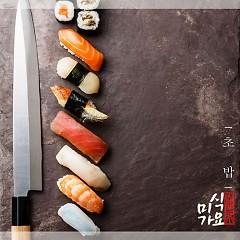 Sushi (Single) - Misickayo