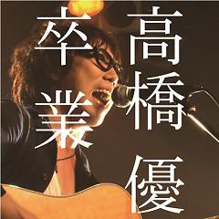 卒業 (Sotsugyou) - Yu Takahashi