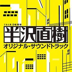 Hanzawa Naoki (TV Series) Original Soundtrack